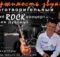 Детский благотворительный Рок концерт!