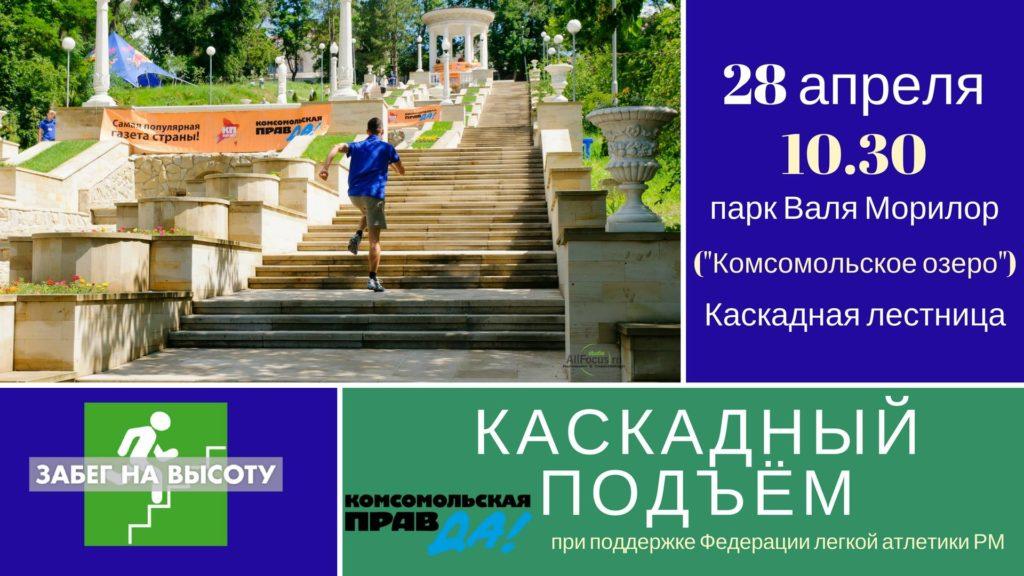"""Четвертый традиционный """"Забег на высоту-каскадный подъем!"""" с Комсомолкой и Россотрудничеством!"""