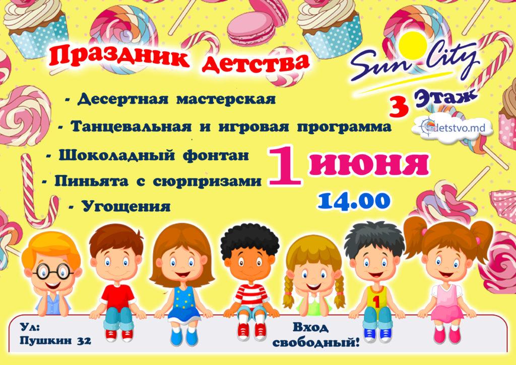 1 июня-день защиты детей в Sun City (RU/RO)