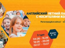 Английский летний лагерь в ILTC Moldova