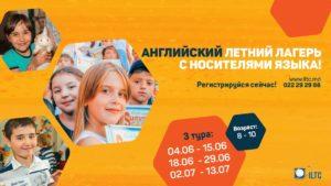 Летние детские лагеря 2018-информация в одном месте.