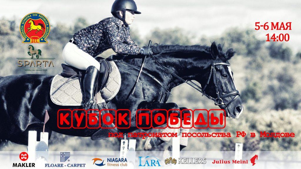 Кубок Победы-стартовый сезон в Sparte!