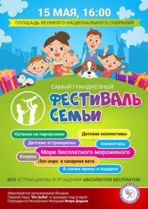 Бесплатные мероприятия для детей в мае месяце 2018 года.