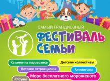 Фестиваль Семьи на главной площади города.