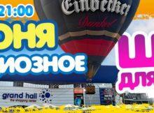 Афиша мероприятий для детей на 1 июня 2018 года (RU)