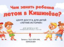 Чем занять ребенка летом в Кишиневе?