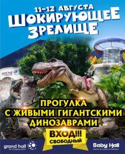 Бесплатные мероприятия для детей в августе 2018 года.