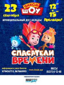 """Фиксики в Молдове-""""Спасатели Времени"""""""