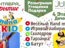 """Открытие """"BANANA KIDS"""" в ТЦ """"Jumbo""""! Не пропустите!"""