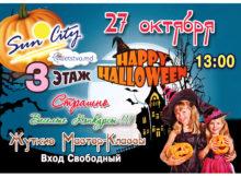"""Веселый праздник """"Halloween"""" в ТЦ """"Sun City"""" (RU)"""