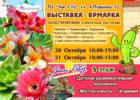 """Необыкновенная выставка-ярмарка цветов в ТЦ """"Sun City""""(RU)"""
