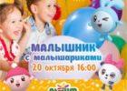"""МАЛЫШНИК с малышариками в ТЦ """"Atrium"""" (RU/RO)"""