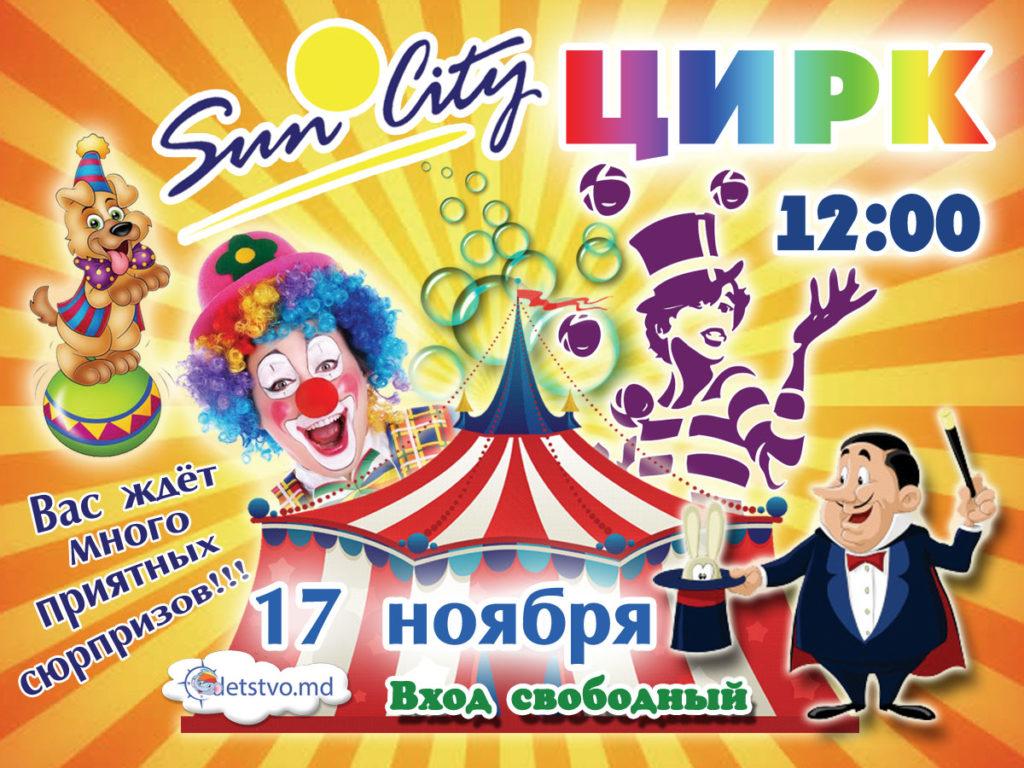 "Цирковое шоу в ТЦ  ""Sun City"" (RU/RO)"