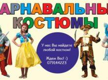 Карнавальные костюмы для детей и взрослых.