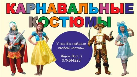 Карнавальные костюмы для детей и взрослых. - Путеводитель ... - photo#32