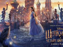 Премьеры декабря 2018 года в кинотеатрах Patria для детей.