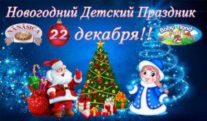 Бесплатные мероприятия для детей в декабре 2018 года