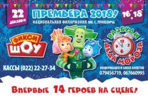 Театры города-детям. Декабрь 2018  года.
