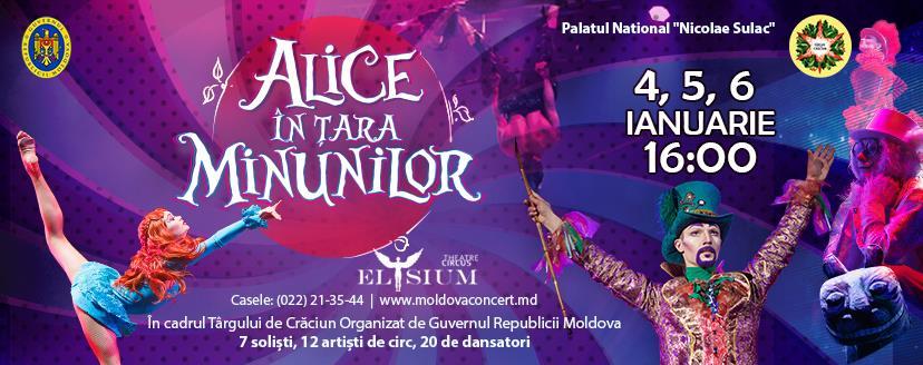 """Сказка """"Алиса в стране чудес"""""""