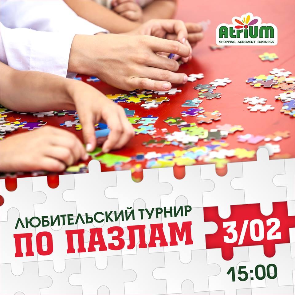 Пазлы. Любительский турнир в ТЦ Atrium