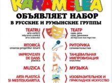 Школа Karamelea  объявляет набор.