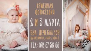 Program. Unde mergem cu copilul în perioada 01-10 martie 2019 (RO)