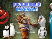 Волшебный карнавал-музыкальная сказка