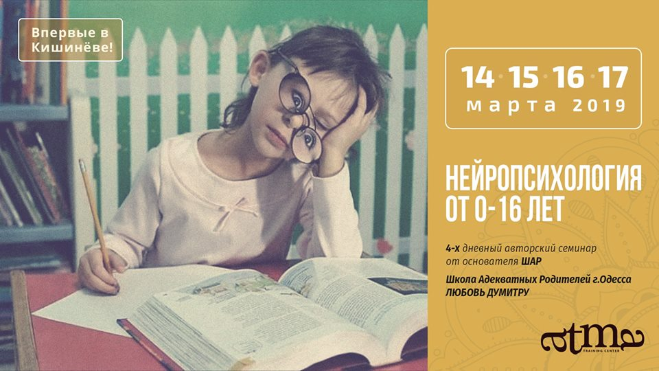 "Семинар ""Нейропсихология: дети от 0-16 лет!"""