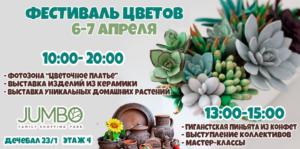 "Фестиваль цветов в ТЦ ""Jumbo""- вход свободный!"