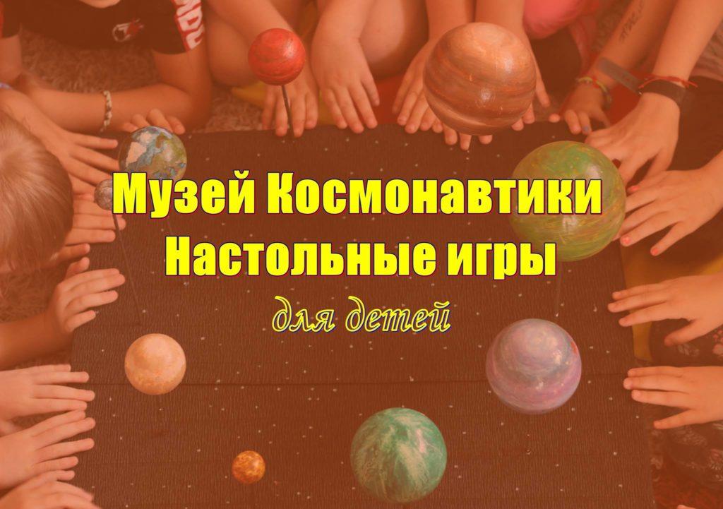 В гости-в Музей Космонавтики и Настольные Игры!