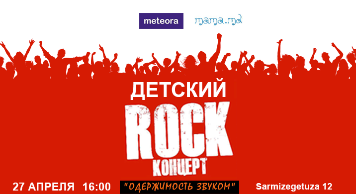 Детский рок концерт в Кишиневе! Не пропустите!