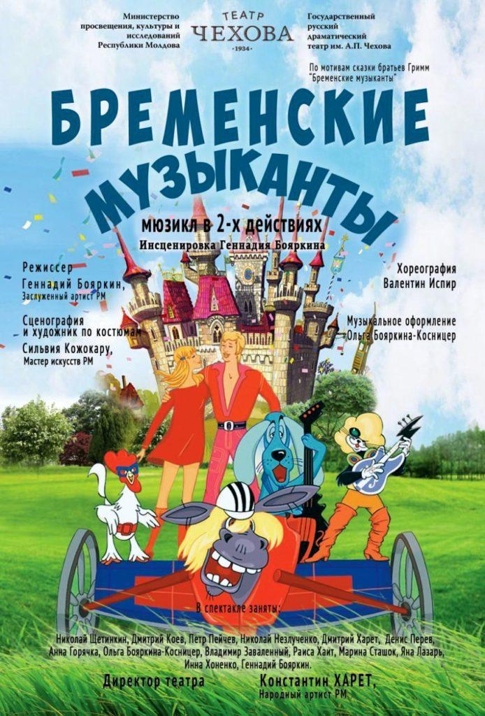 Театры города-детям в июне 2019 года.