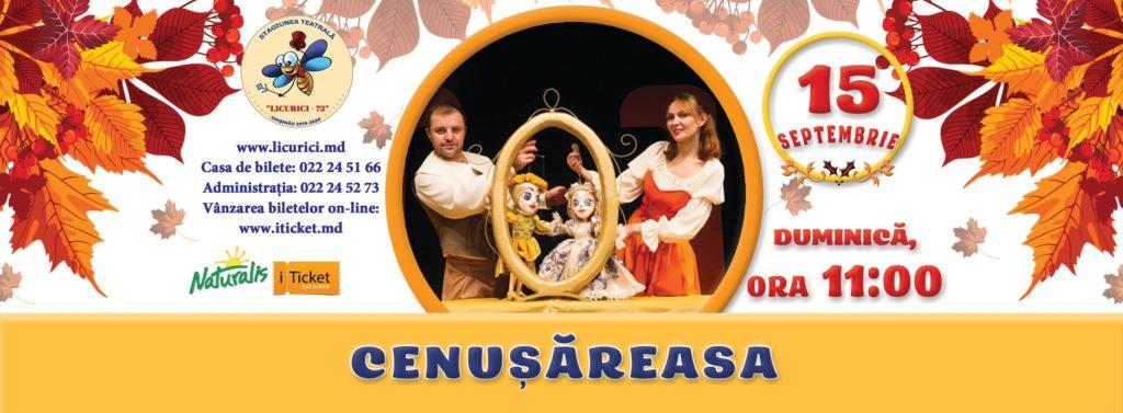 Театры города-детям в сентябре 2019 года.