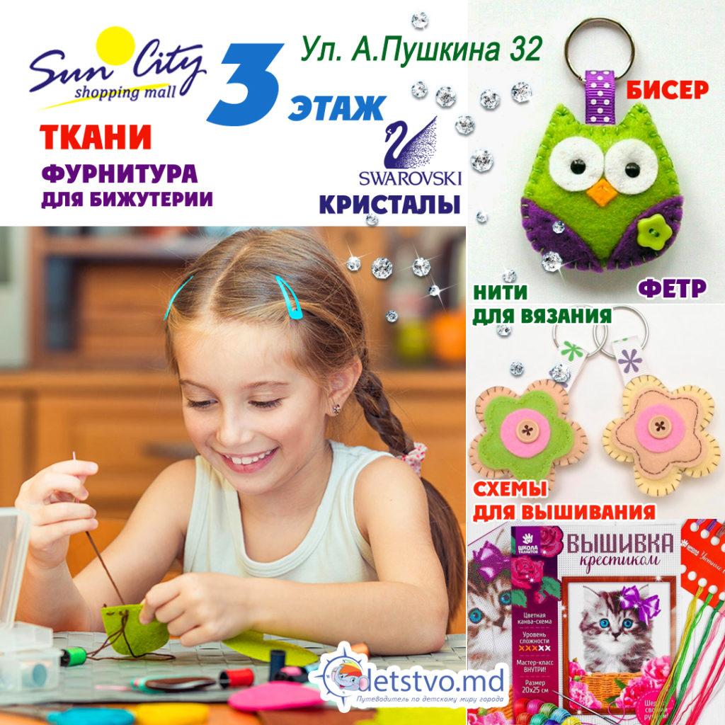"""Все для детского творчества в ТЦ """"Sun City""""."""