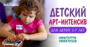 Арт- студии в городе для детей.