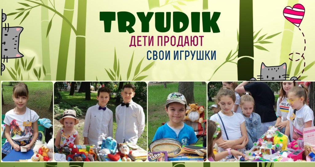 Трюдик - дети продают свои игрушки