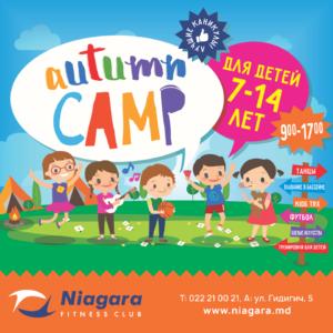 Детский осенний лагерь в Niagara Fitness Club