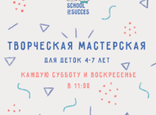Мастер-классы для детей в октябре 2019 года.