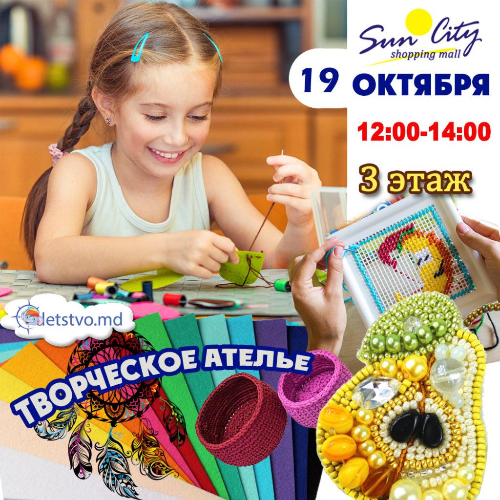 """Детское Творческое Ателье  в ТЦ """"Sun City"""" (RU/RO)"""