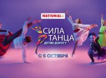 Проект «Сила танца – детям дорогу»-полуфинал завершен.