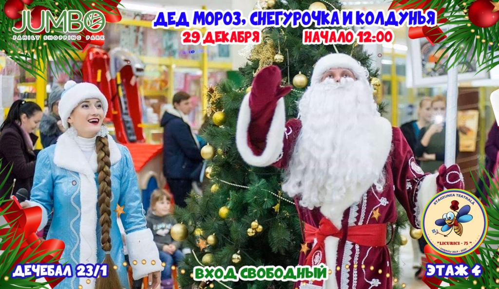 """Новогоднее представление в ТЦ """"Jumbo"""". Вход свободный!"""