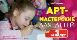Мастер-классы,курсы и занятия для детей в феврале 2020 года.