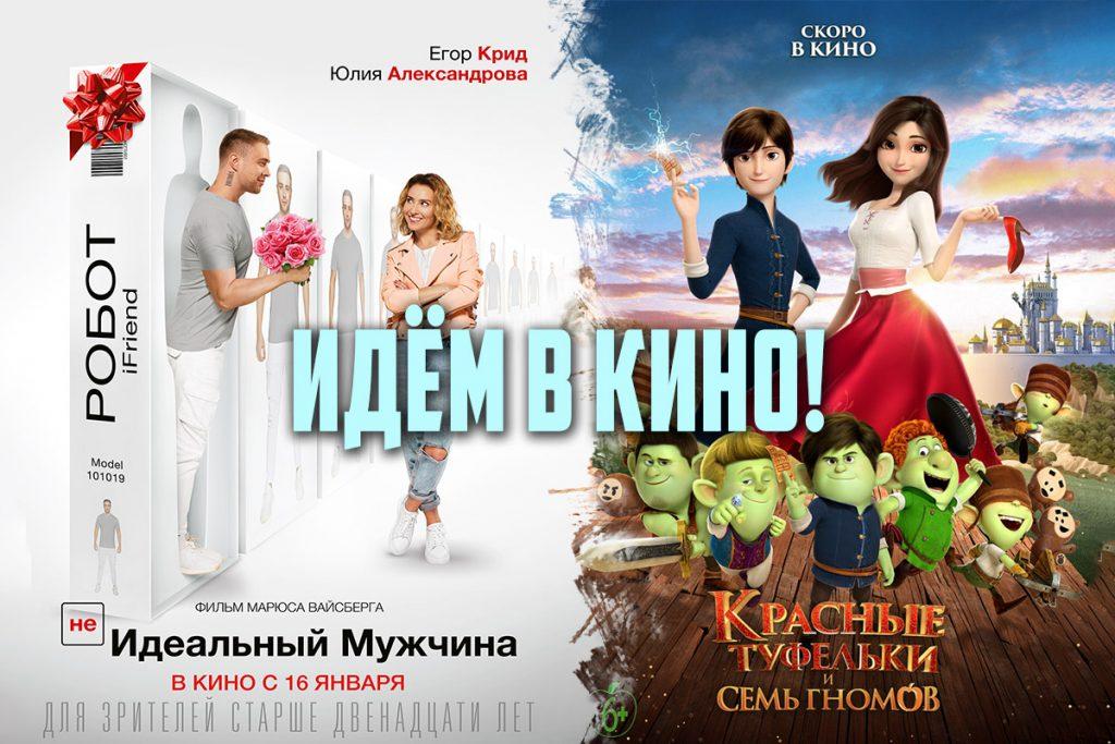 Премьеры января-февраля 2020 года для детей и подростков в кинотеатрах Patria.