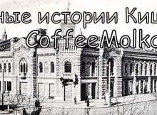 """Виртуальные экскурсии по городу в """"CoffeeMolka Albă""""."""