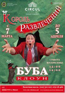 """Новое цирковое представление """"Буба-король развлечений"""""""
