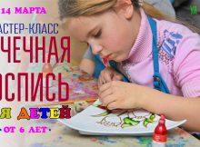 Мастер-классы и занятия для детей в марте 2020 года.