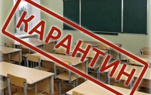 Школы, детские сады  и университеты идут на карантин.