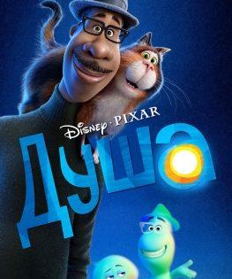 Премьеры мая 2021 года для детей и подростков в кинотеатрах PATRIA.